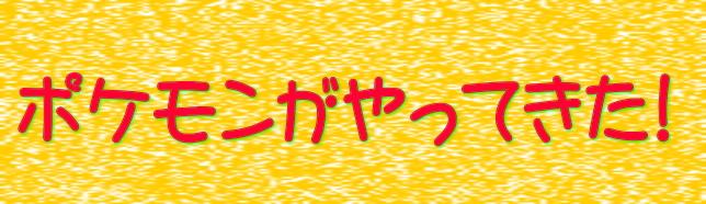 ポケモン題字」